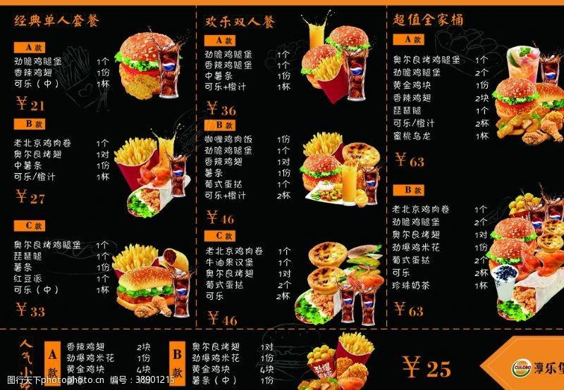 快餐菜单菜单