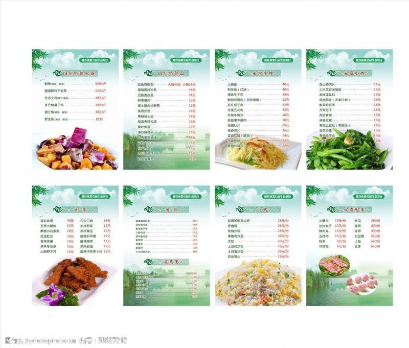 绿色价目表 菜单图片