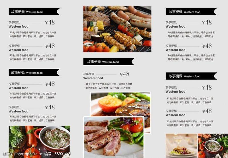 餐厅菜单三折页简洁大气企业宣传