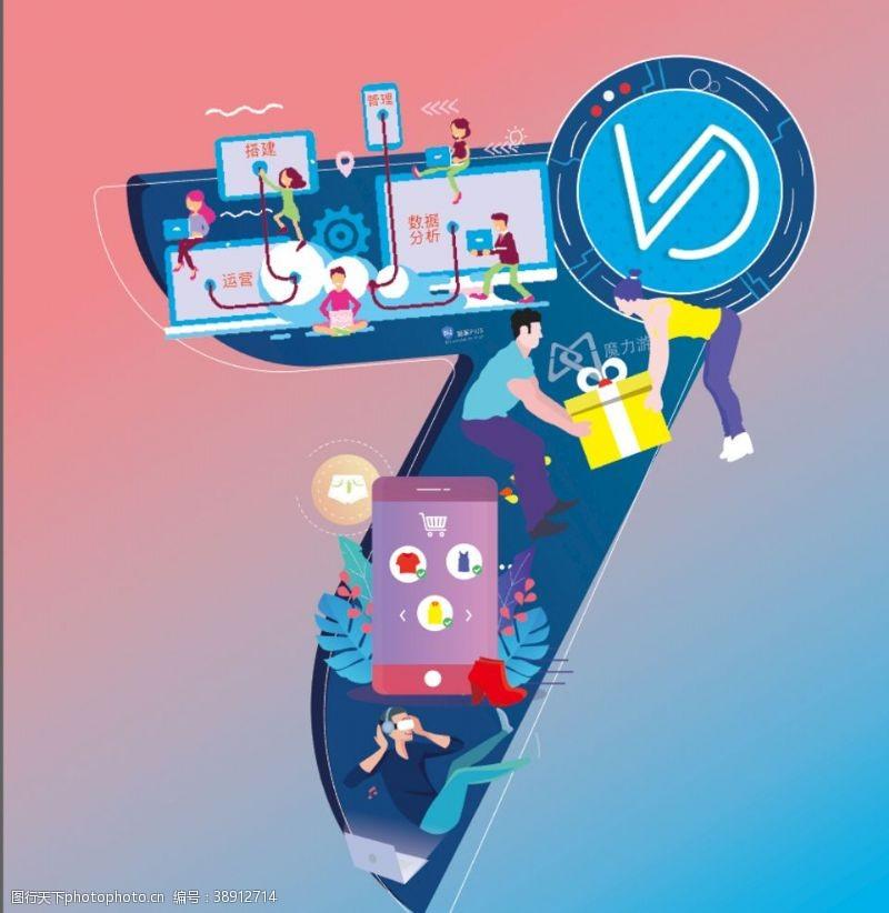 海报设计插画创意海报