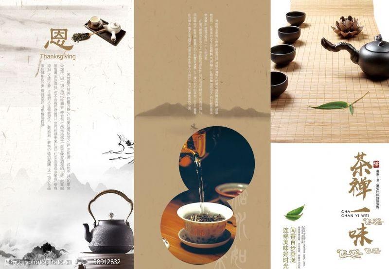 广告设计茶叶