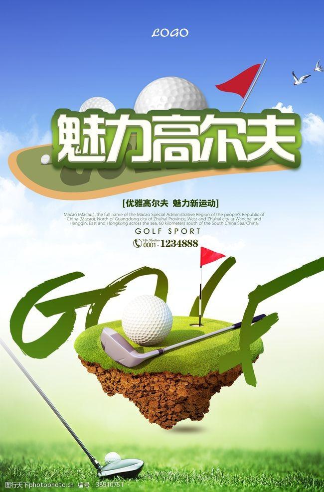 高尔夫广告创意高尔夫运动海报