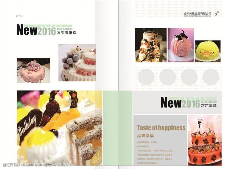 cdr蛋糕画册