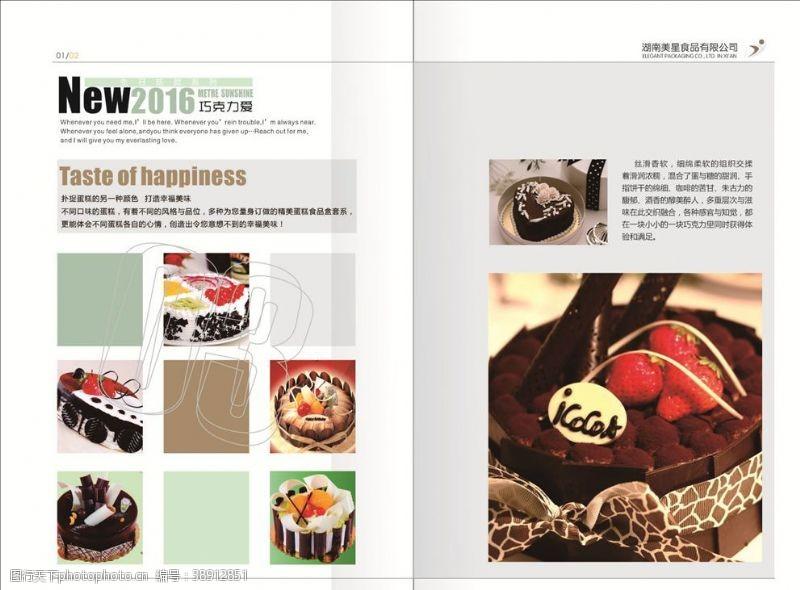 面包画册 蛋糕画册图片