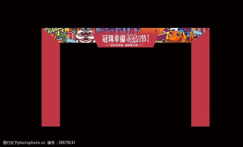 冠珠陶瓷冠珠幸福锦鲤节拱门