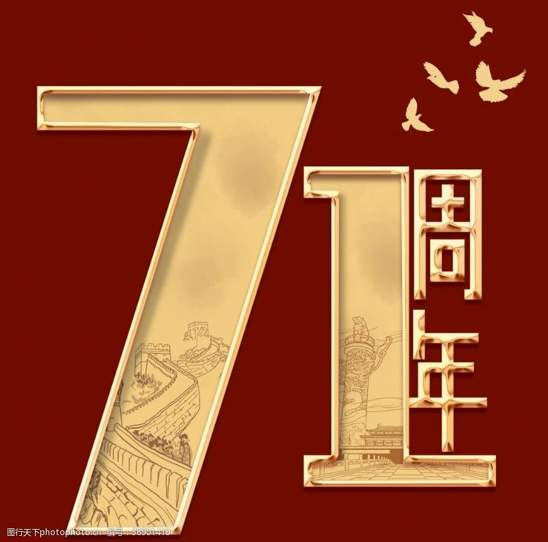 国庆71周年数字分层素材
