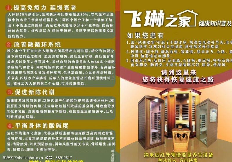 桑拿房 汗蒸仪器产品手册图片