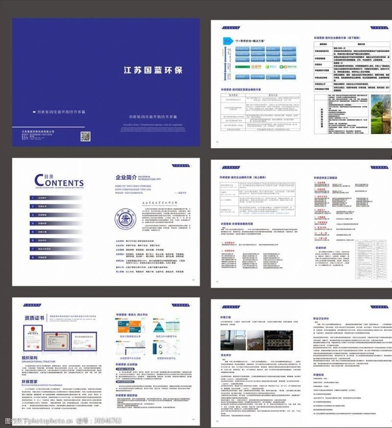 封面设计 环保手册图片