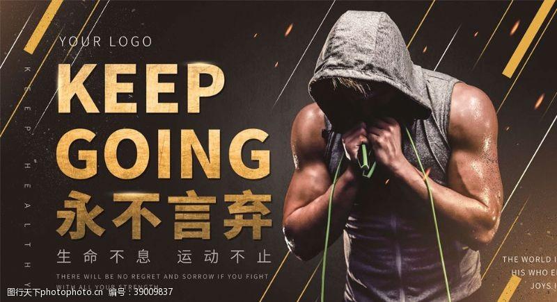 健美 健身海报图片