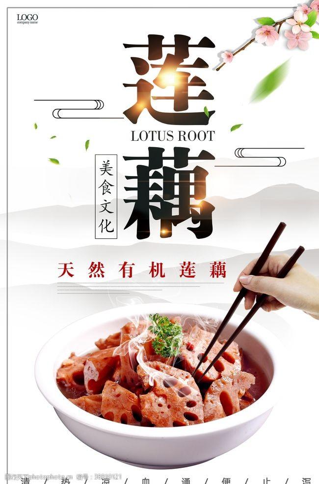 菜系簡約蓮藕蔬菜海報
