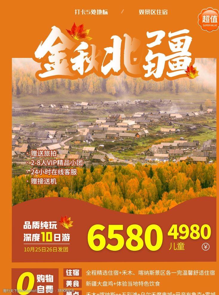 旅游宣传海报金秋旅游