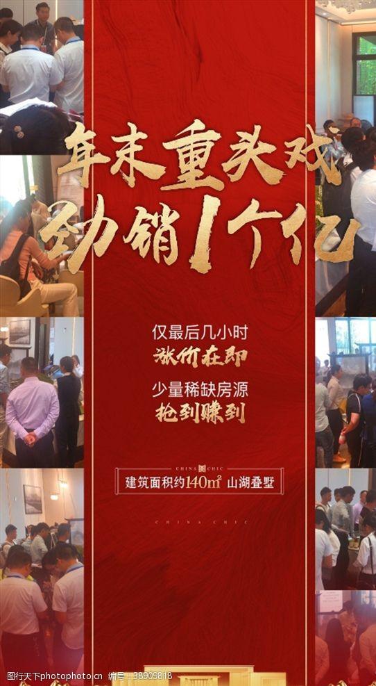 金色字红色背景销售海报