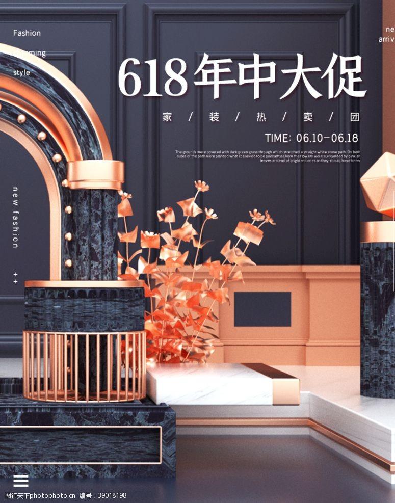 618海报 橘色立体618年中大促家装C4图片