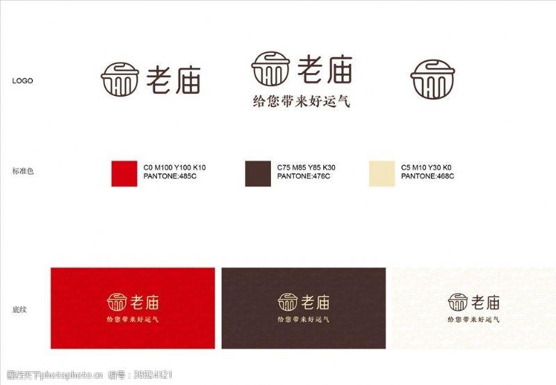 企业logo标志 老庙logo图片
