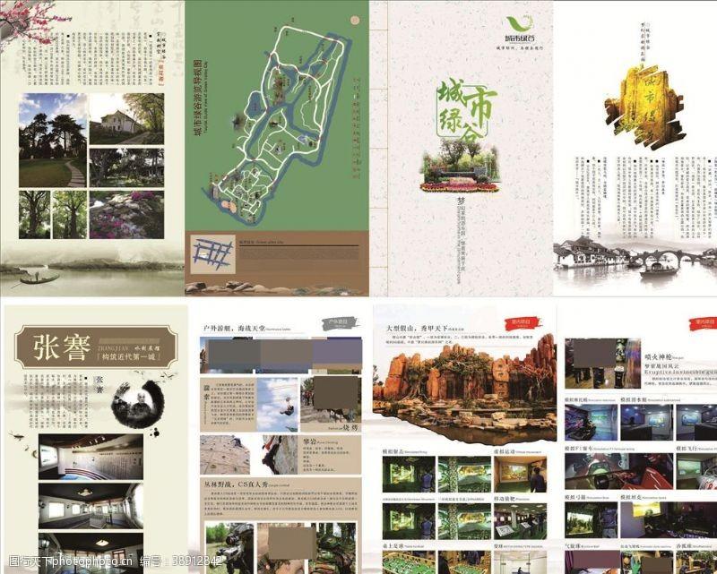 cdr旅游画册
