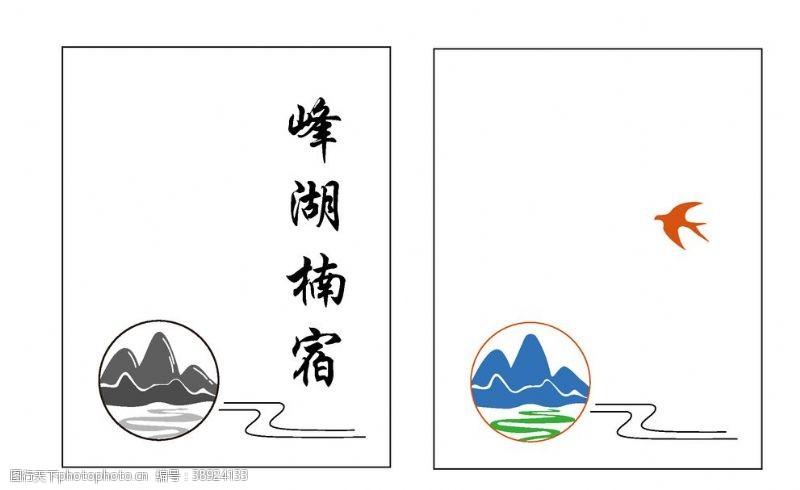 企业logo标志 民宿logo全矢量山水图片