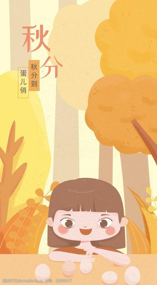 秋天插画秋分海报