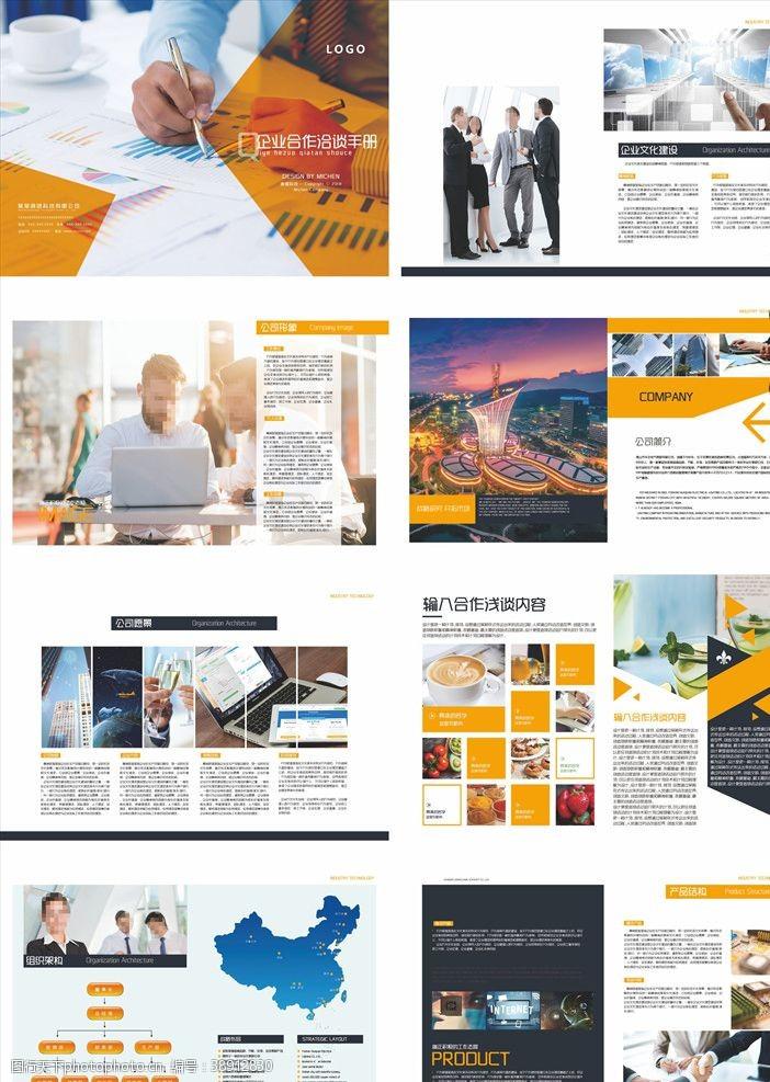 广告设计企业画册