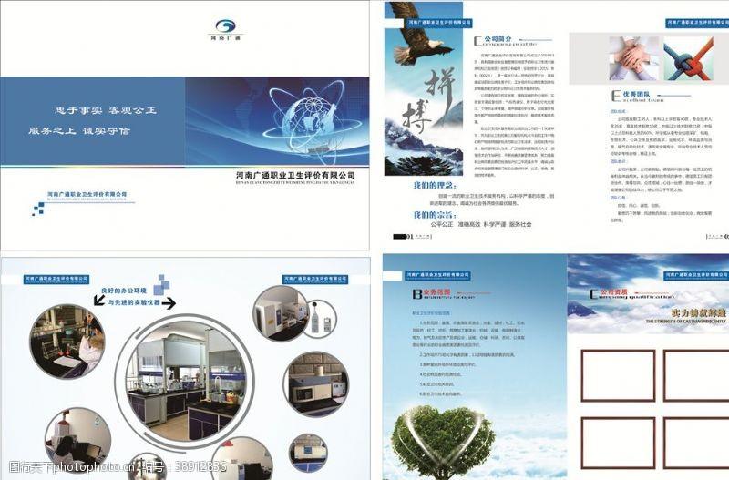 cdr企业画册