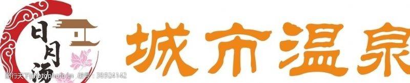 企业logo标志 日月汤城市温泉图片