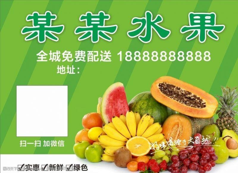水果不干胶水果店名片不干胶