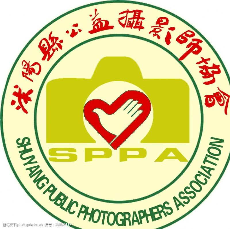 企业logo标志 沭阳县公益摄影师协会会标图片