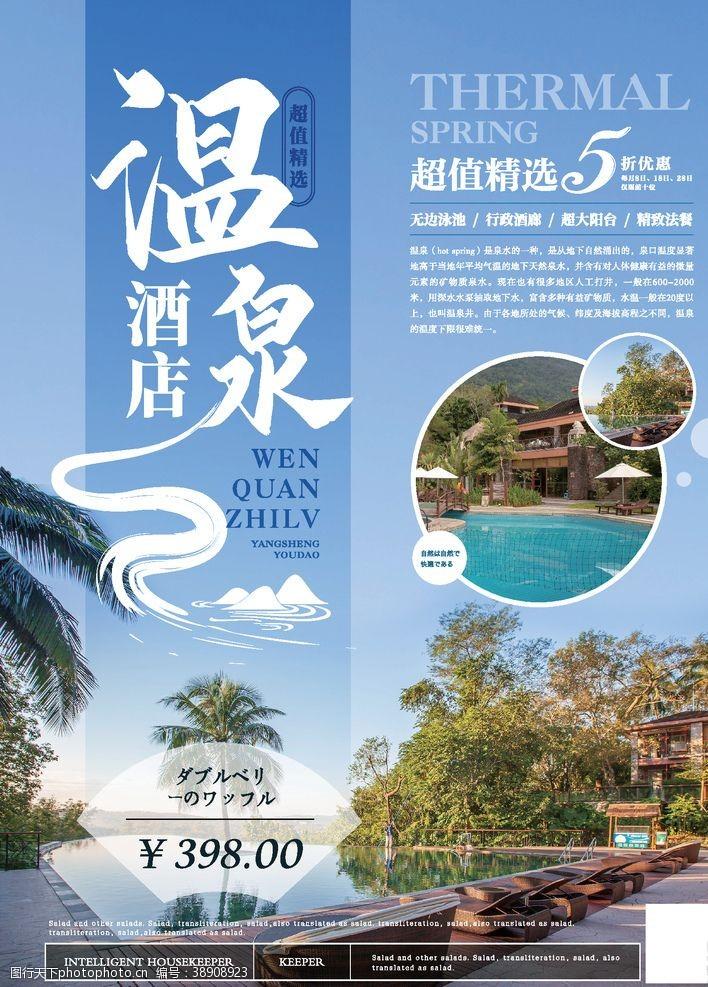 eps温泉酒店