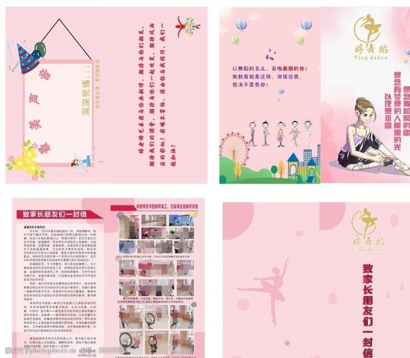 舞蹈卡片折页宣传册