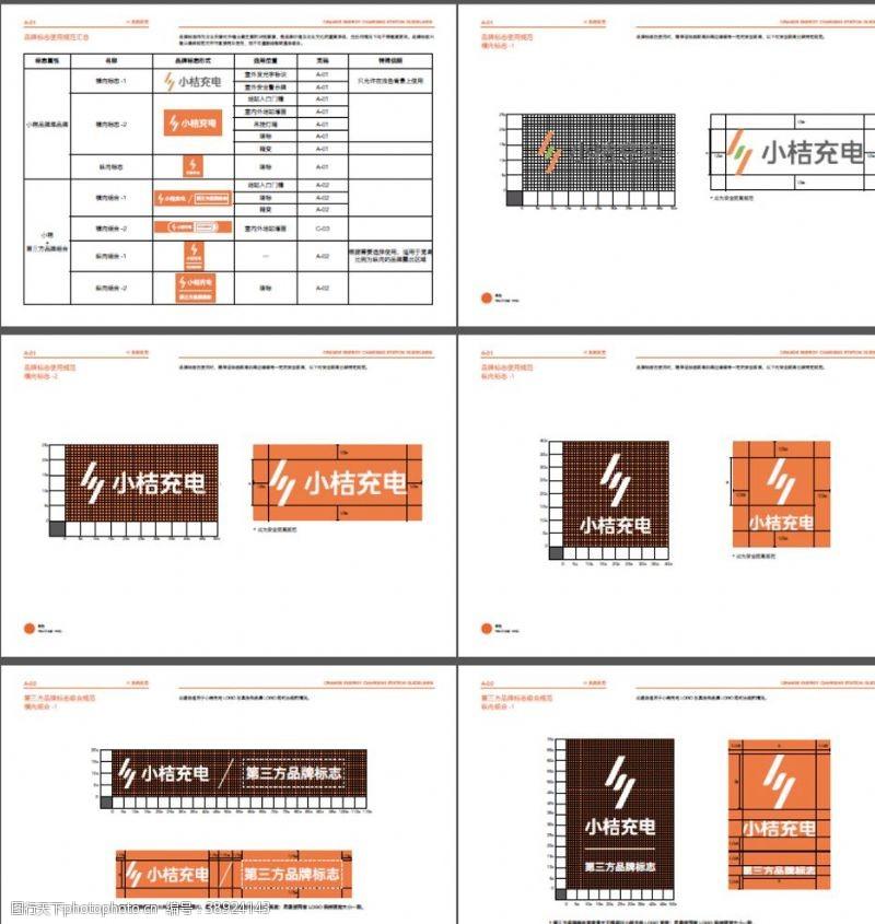 企业logo标志 小桔充电VI手册图片