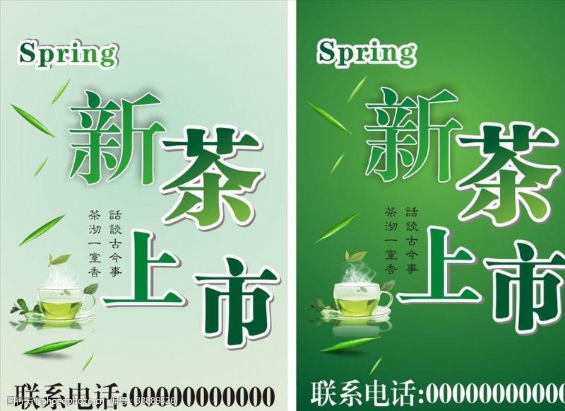 欢迎品鉴新茶上市