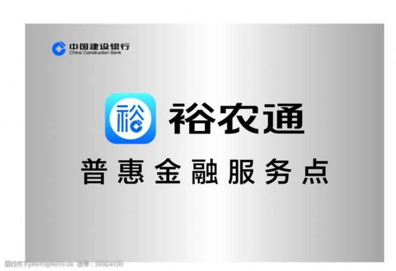 企业logo标志 裕农通标志建行标识图片