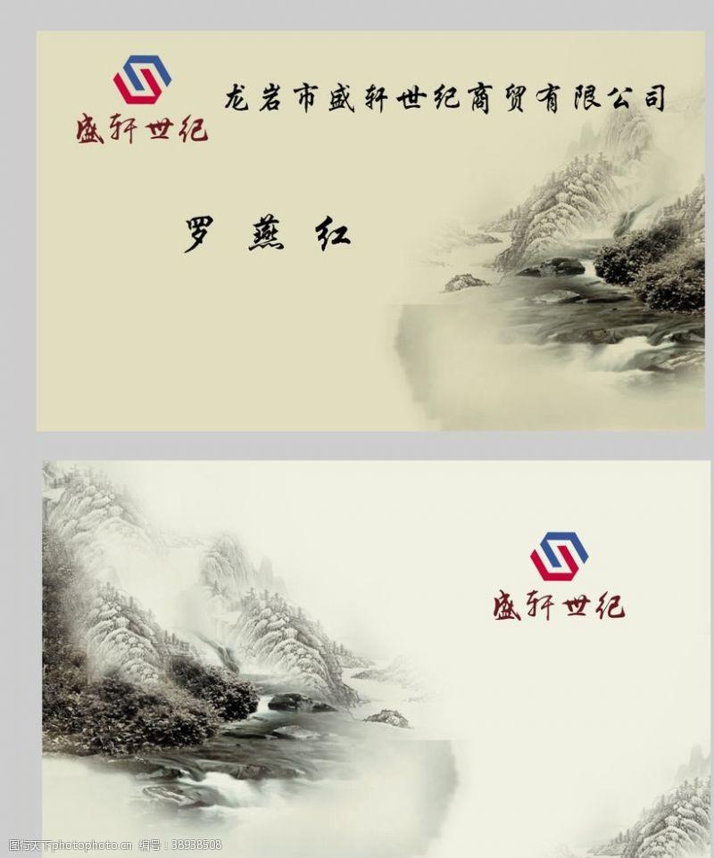 茶馆名片 中国风名片图片