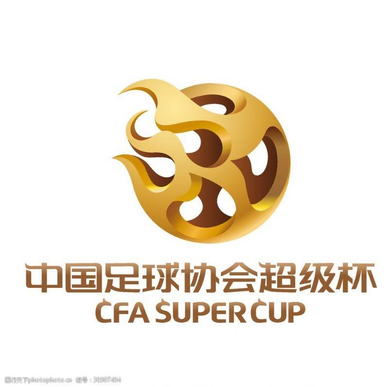 足球运动中国足球协会超级杯