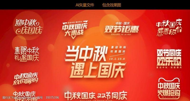 国庆放价中秋国庆双节同庆字体设计图片