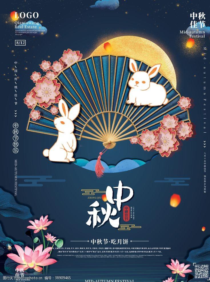 eps中秋节