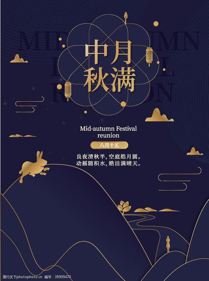 eps中秋节地产