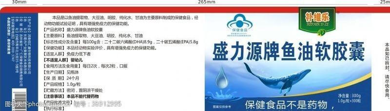 cdr标签鱼肝油标签药标签