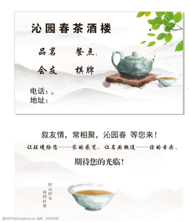 茶楼名片图片