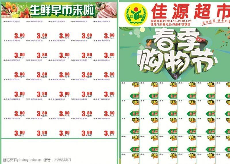 清明踏青 超市春天DM单图片