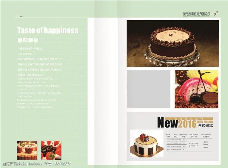 cdr蛋糕画册封面
