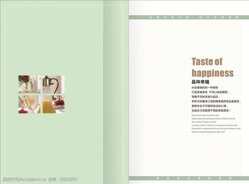 面包画册 蛋糕画册封面图片