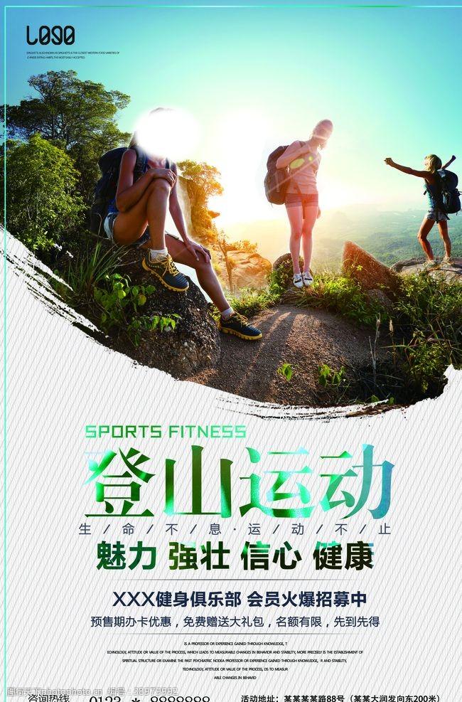 挑战创新 登山海报图片