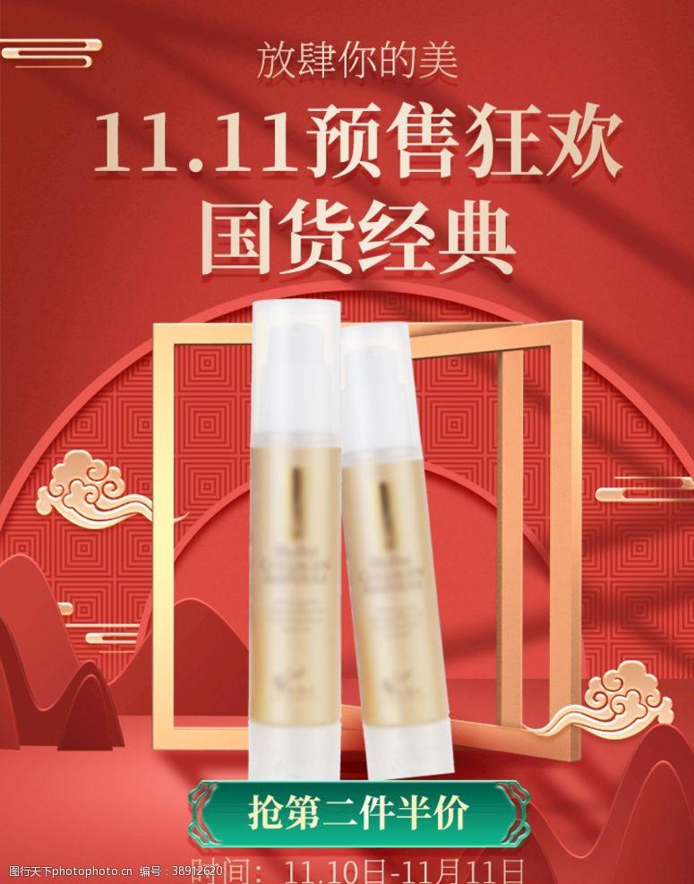 海报设计电商中国红化妆品海报banne