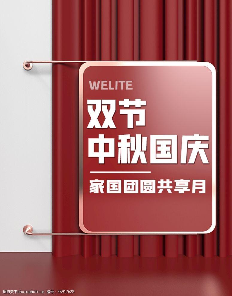 海报设计电商中秋国庆节团圆海报