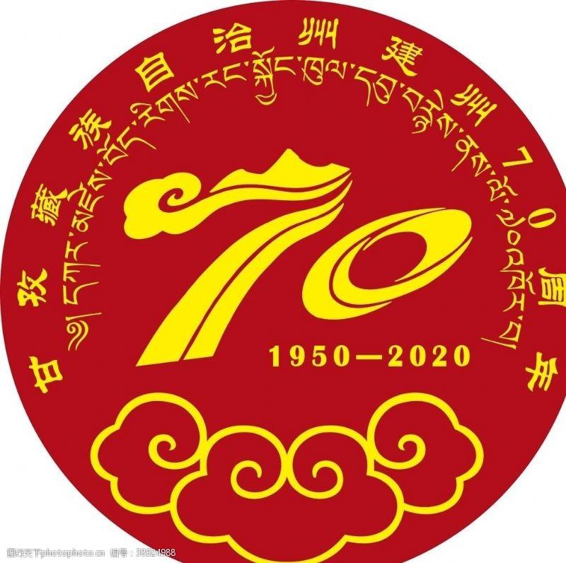 70周年logo 甘孜州建州70周年图片