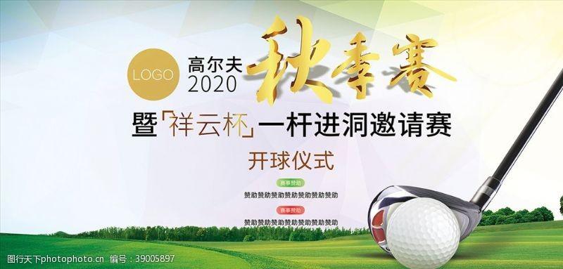 高尔夫广告 高尔夫图片