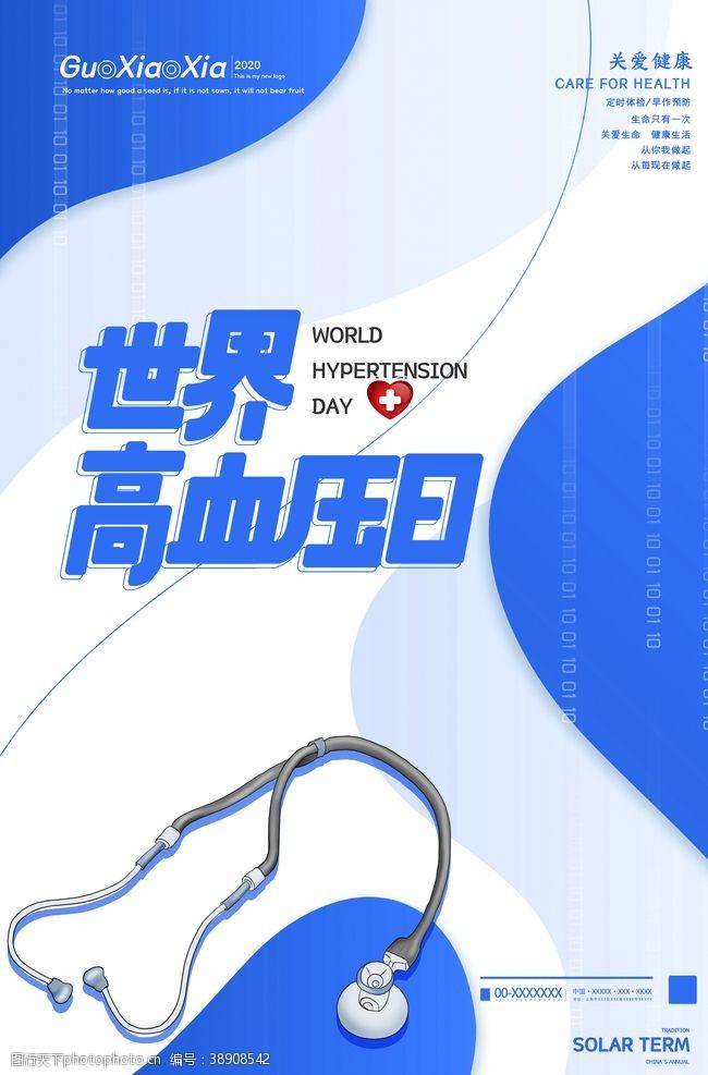 高血压治疗高血压日