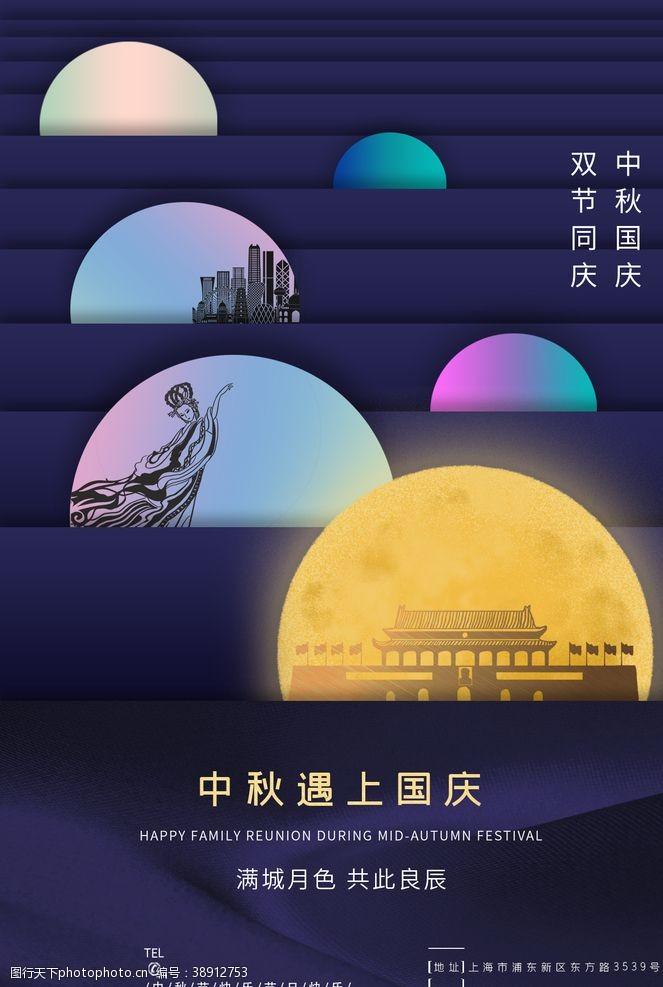 素材国庆中秋双节日
