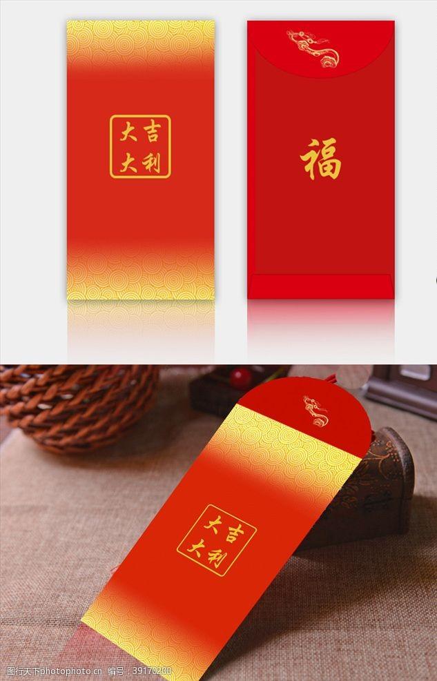 公司红包 红包样机图片