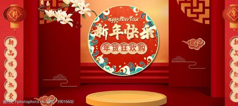 把年货带回家 红色喜庆中国风年货促销海报图片